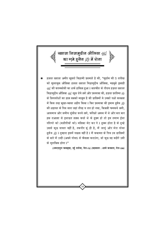 Gam-e-Hussai+Book_Page_51