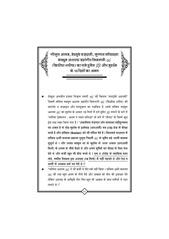 Gam-e-Hussai+Book_Page_52