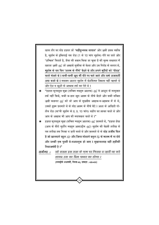 Gam-e-Hussai+Book_Page_54