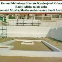 Hazrat Khadija سلام اللہ علیہا