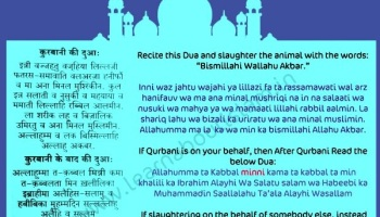 Ayat ash-Shifa (Six Quranic Verses of Healing) – Aal-e-Qutub