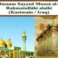 Hazrat  Imam Musa Al-Kadhim a.s