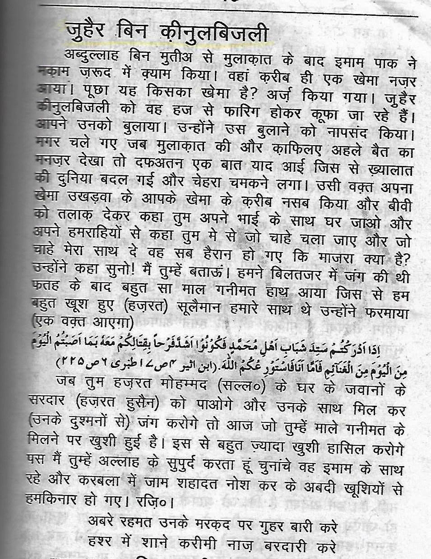Asahab of Imam Hussain Alahisalam0002