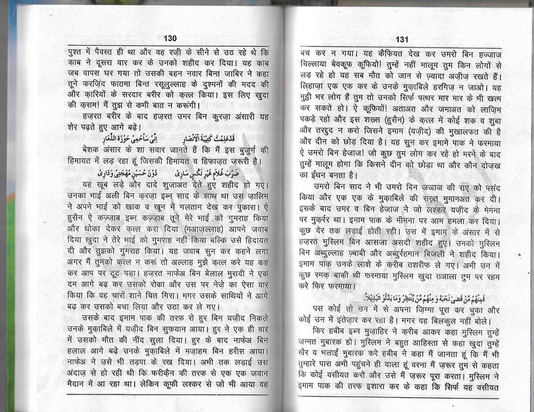 Asahab of Imam Hussain Alahisalam0006
