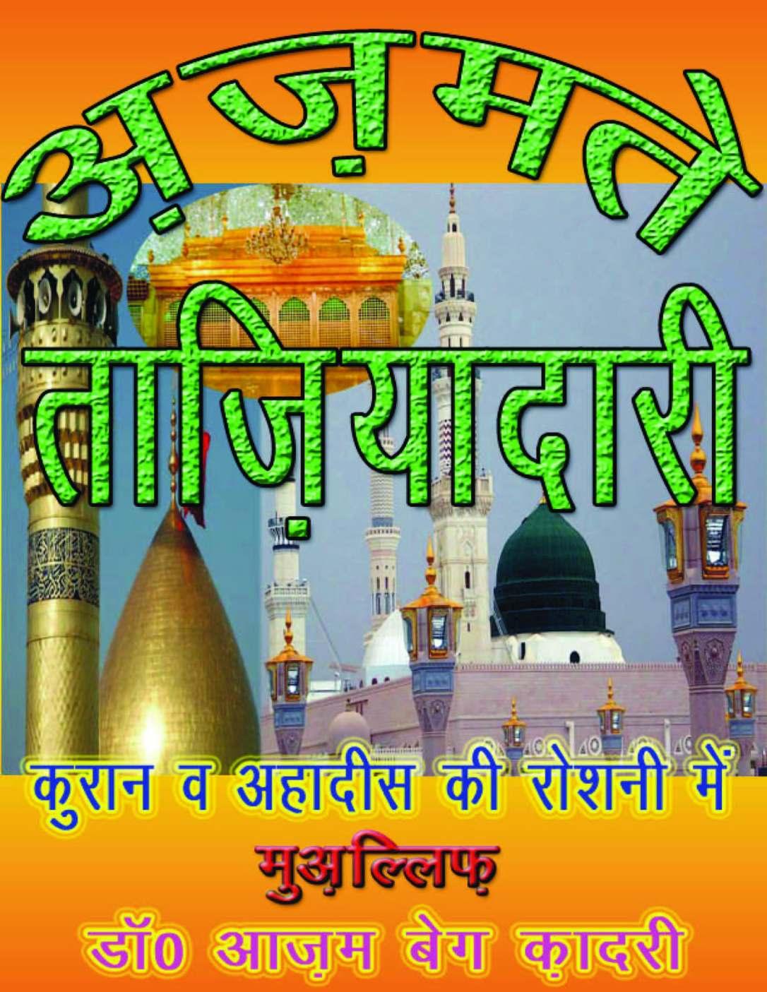AzmateTaziyadari_Page_001