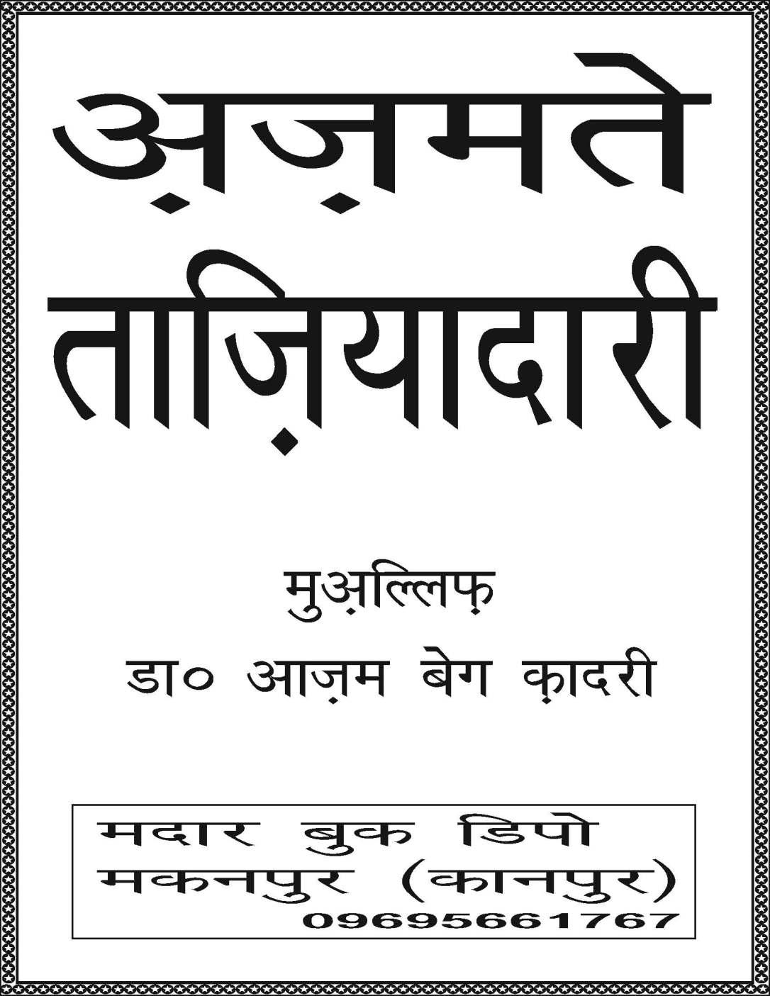 AzmateTaziyadari_Page_002