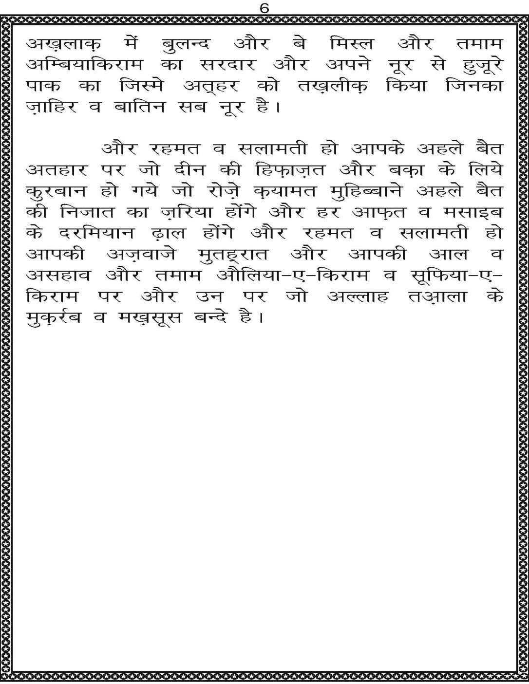 AzmateTaziyadari_Page_006