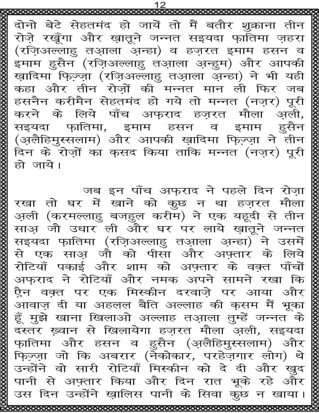 AzmateTaziyadari_Page_012