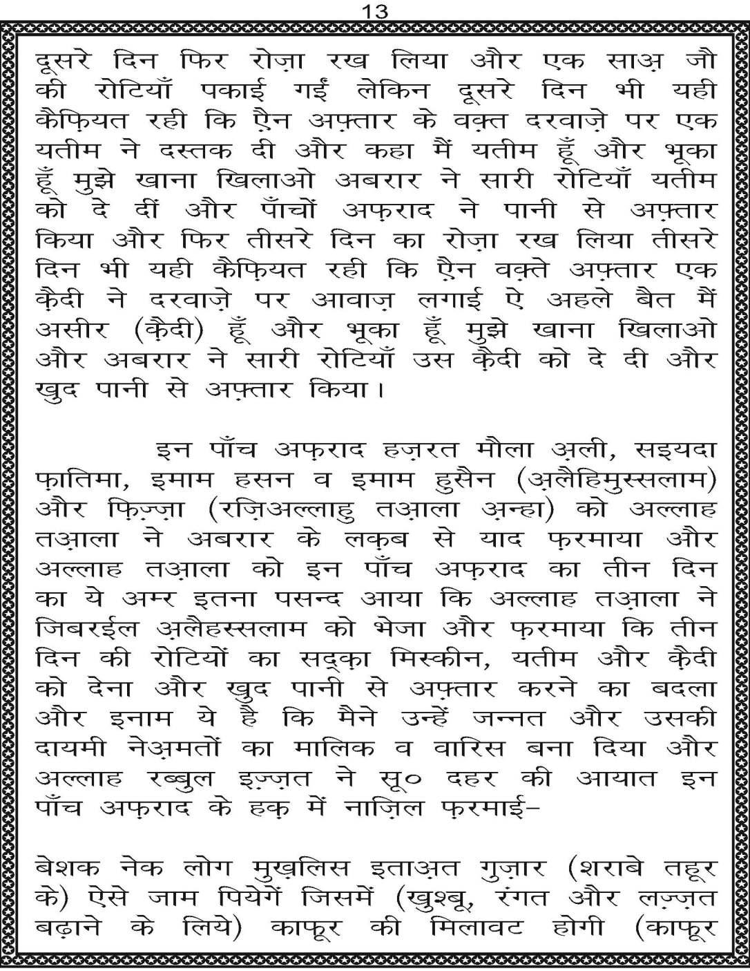 AzmateTaziyadari_Page_013