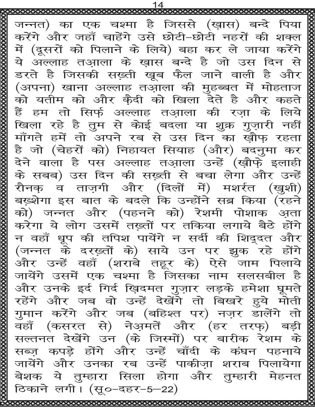 AzmateTaziyadari_Page_014
