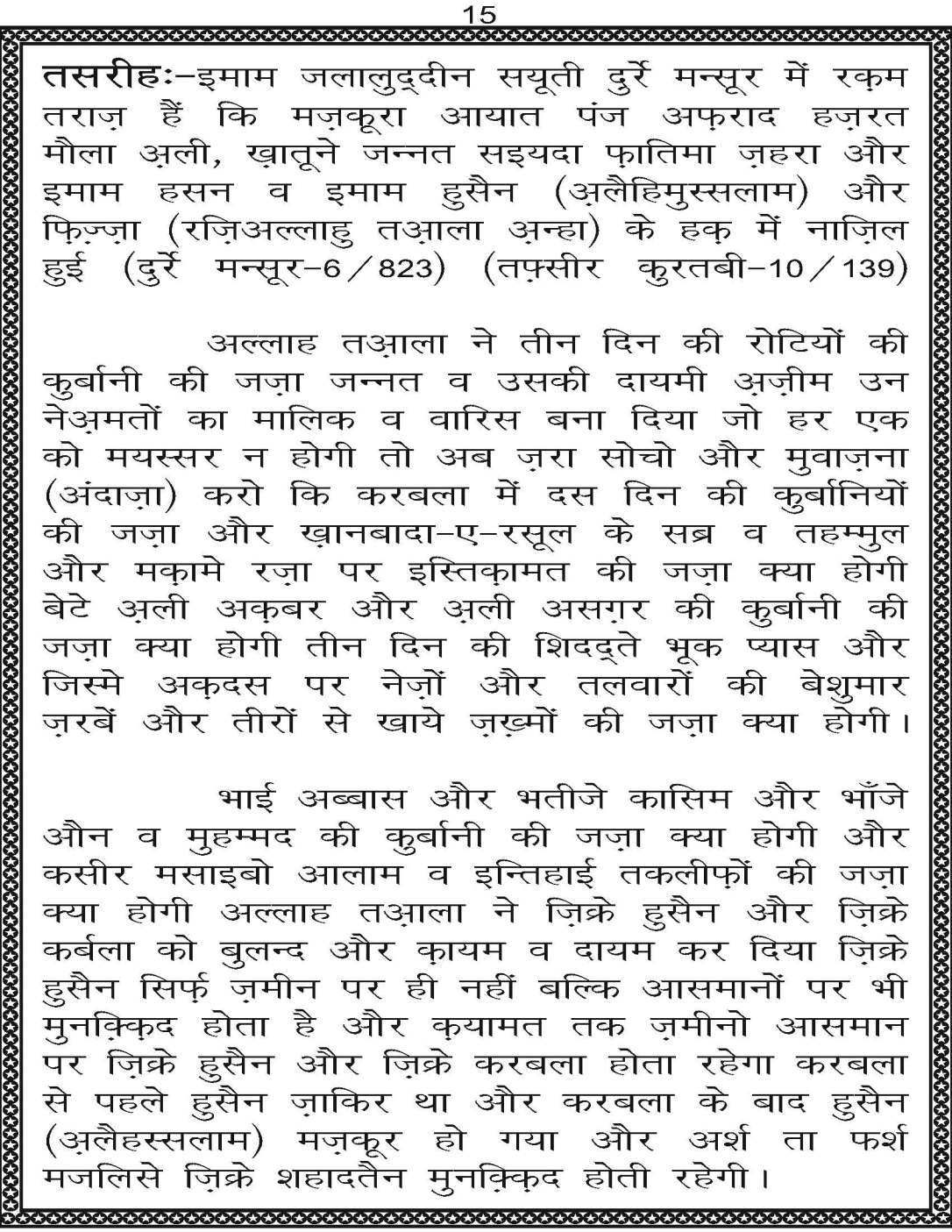 AzmateTaziyadari_Page_015