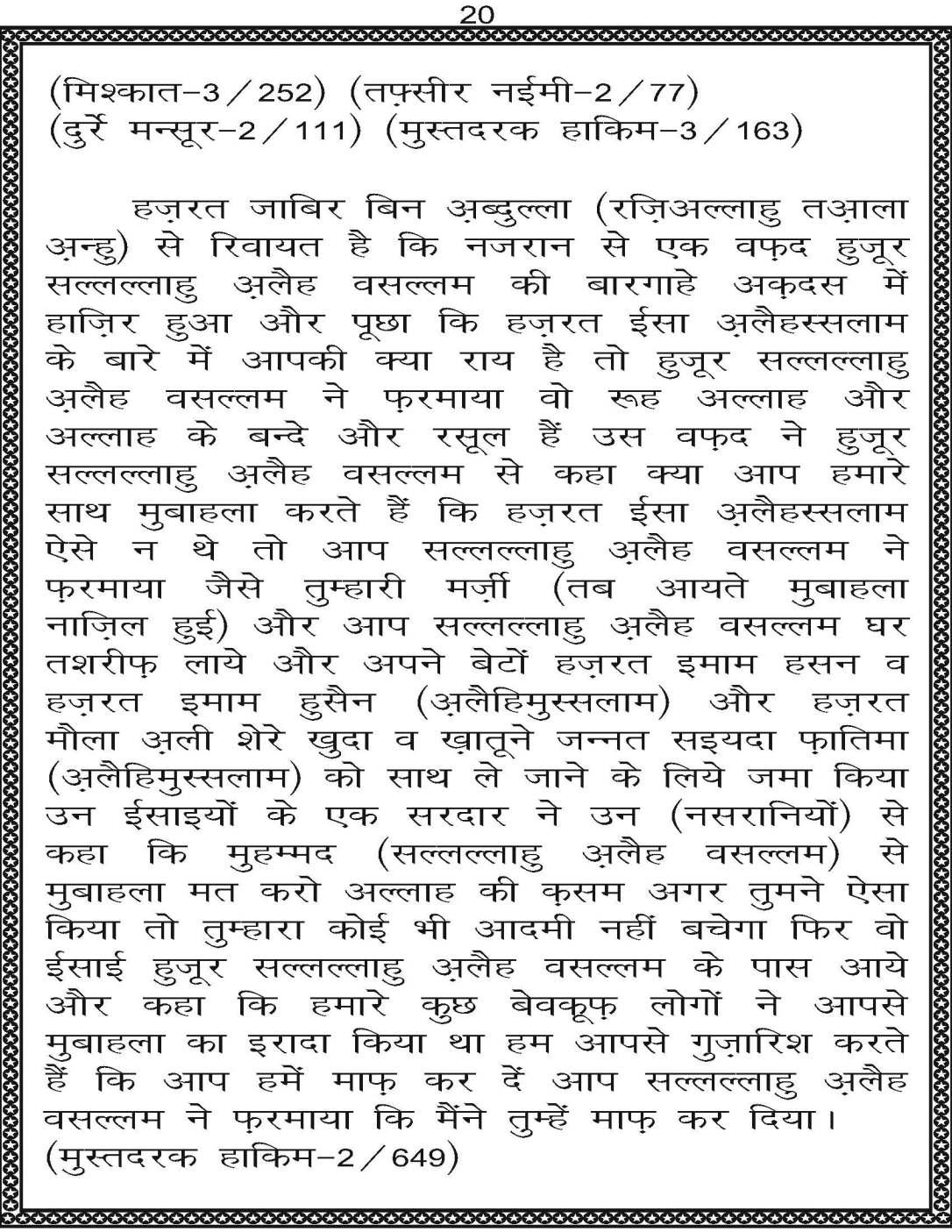 AzmateTaziyadari_Page_020