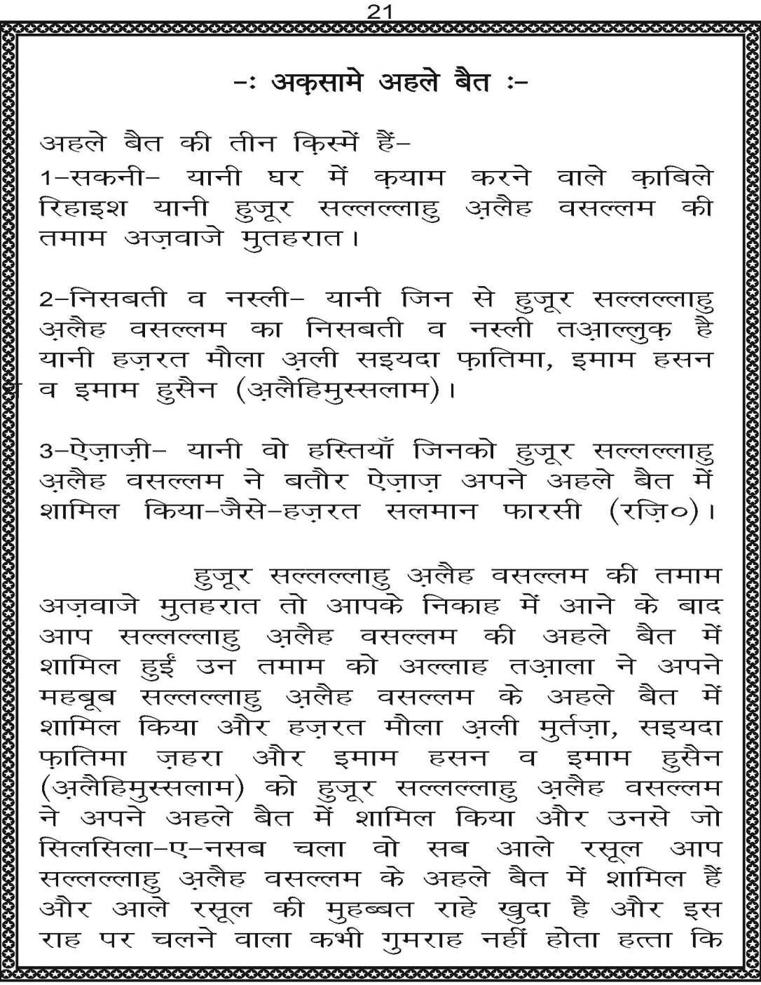 AzmateTaziyadari_Page_021