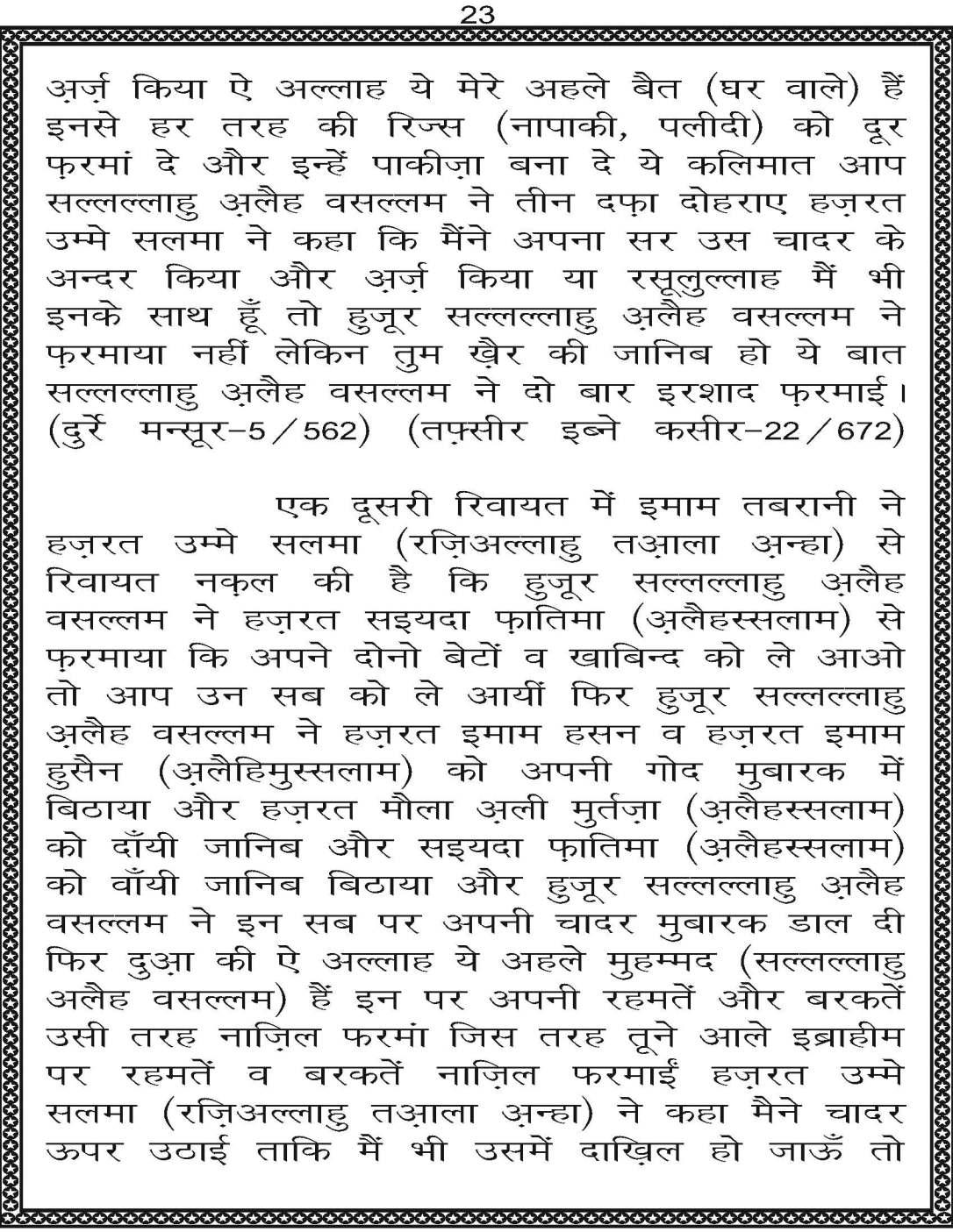 AzmateTaziyadari_Page_023