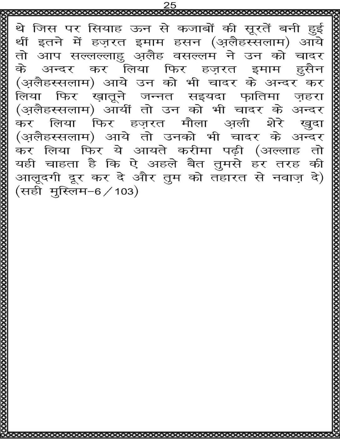 AzmateTaziyadari_Page_025