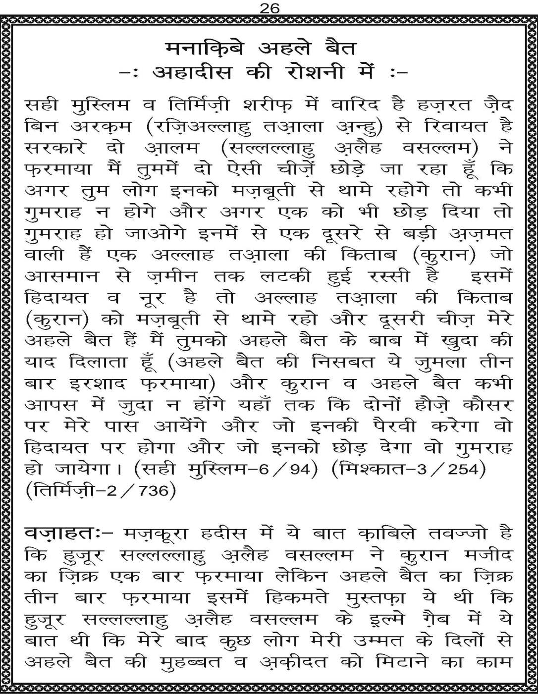 AzmateTaziyadari_Page_026