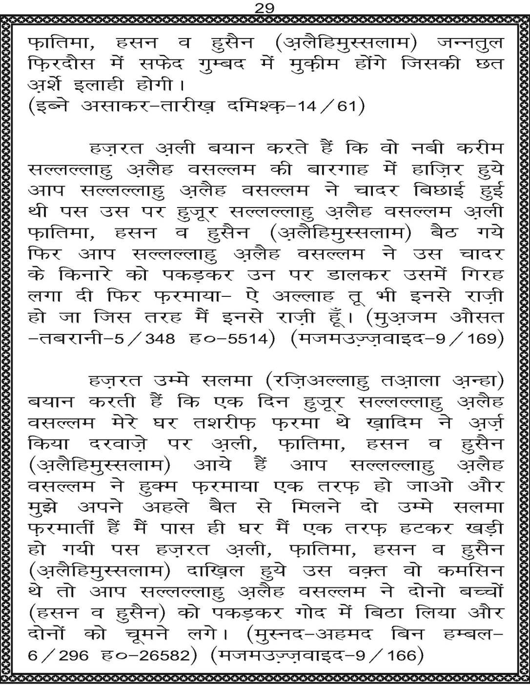 AzmateTaziyadari_Page_029