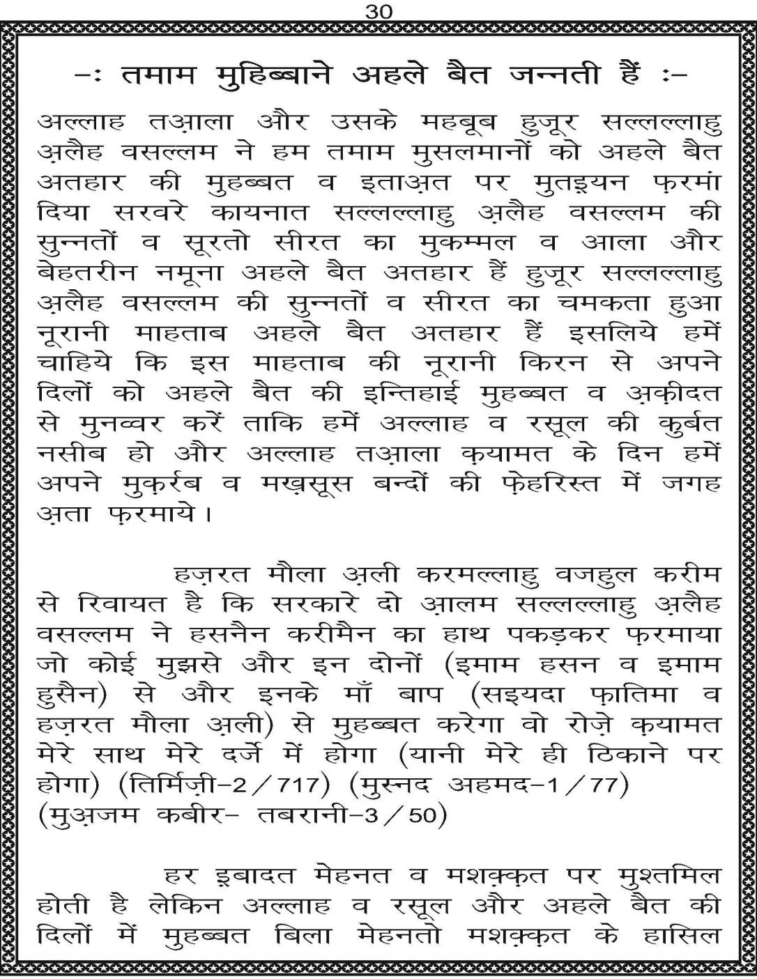 AzmateTaziyadari_Page_030