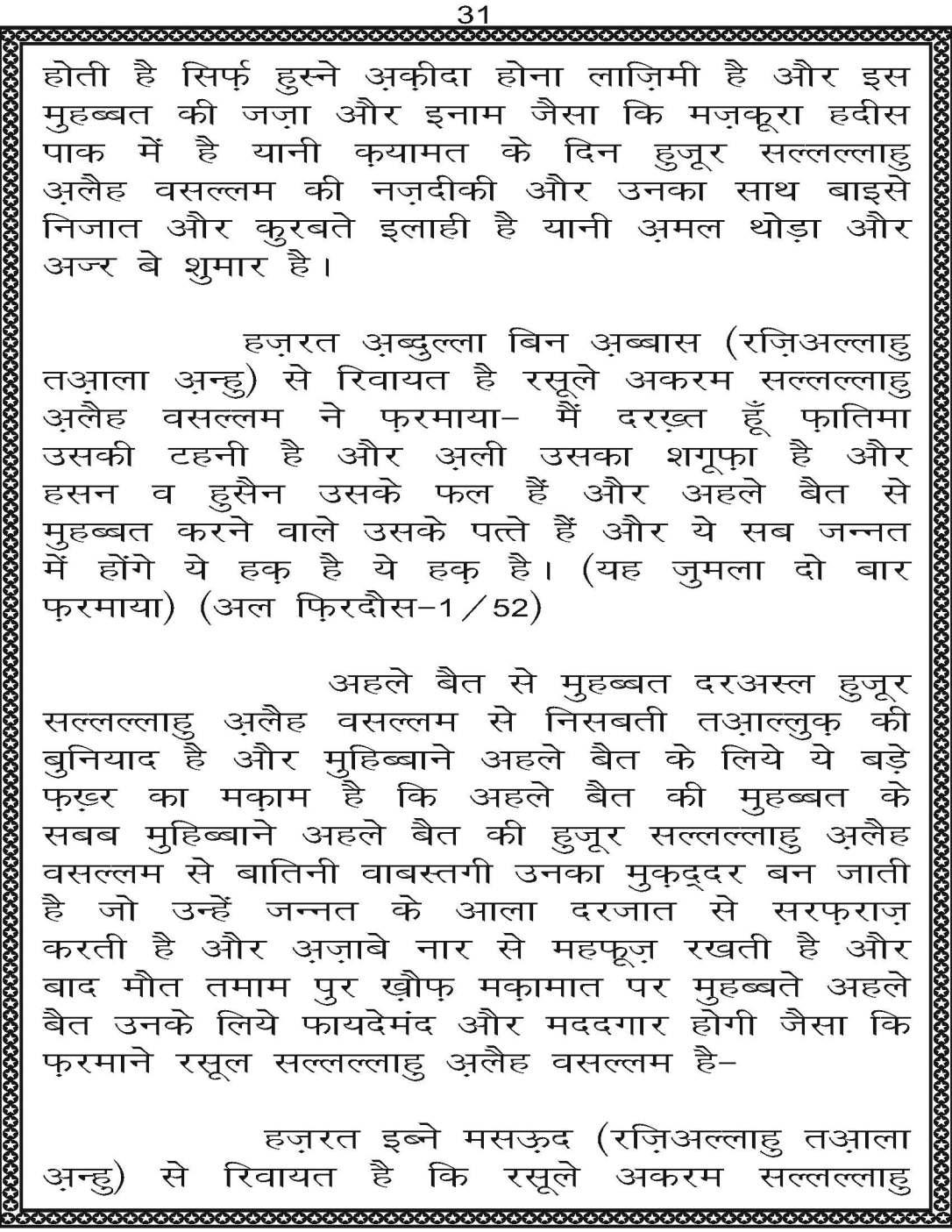 AzmateTaziyadari_Page_031