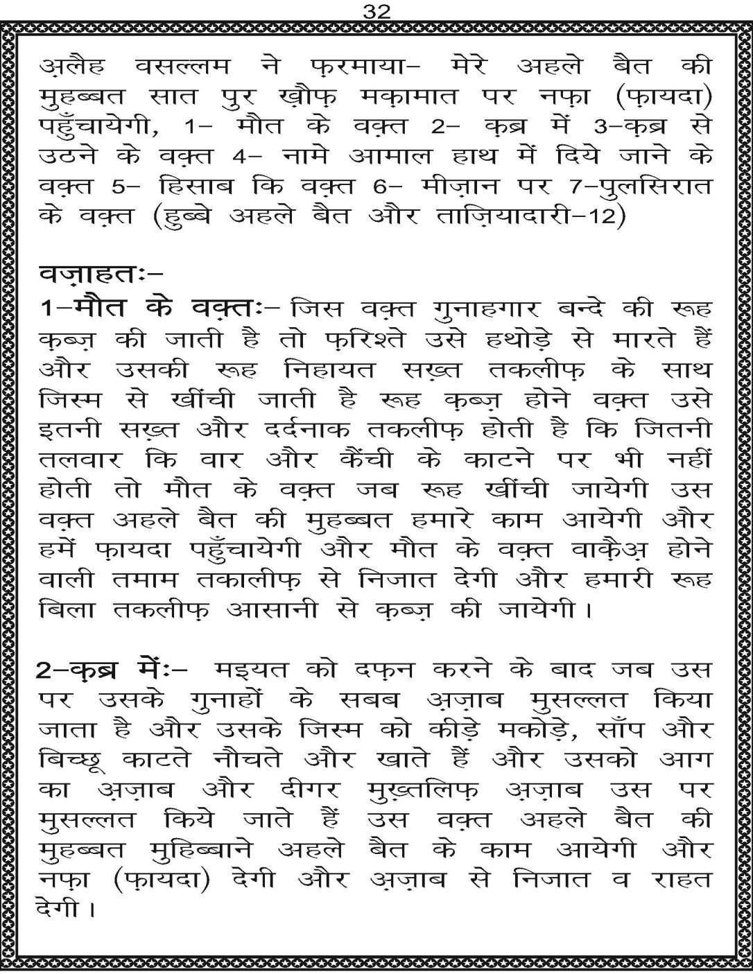 AzmateTaziyadari_Page_032