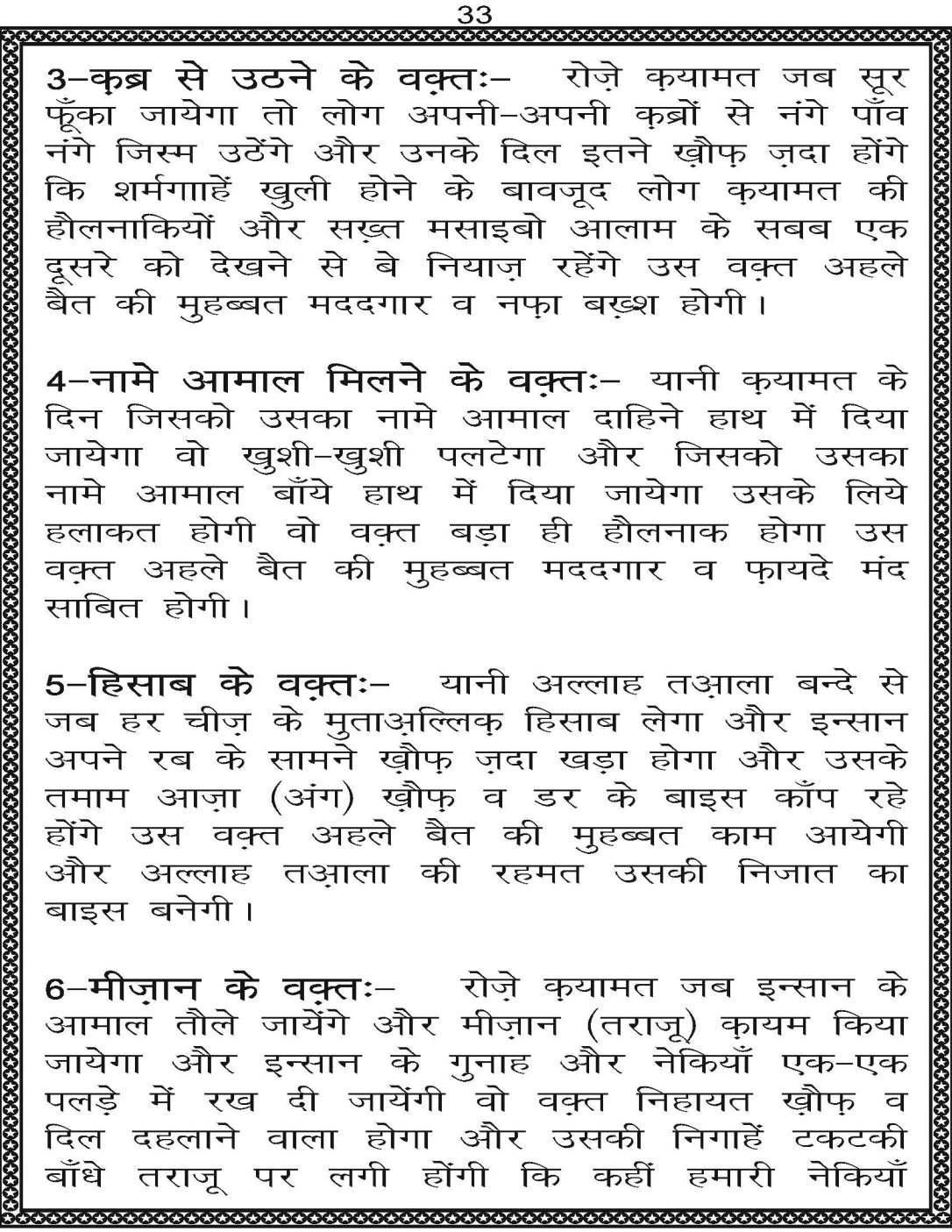 AzmateTaziyadari_Page_033