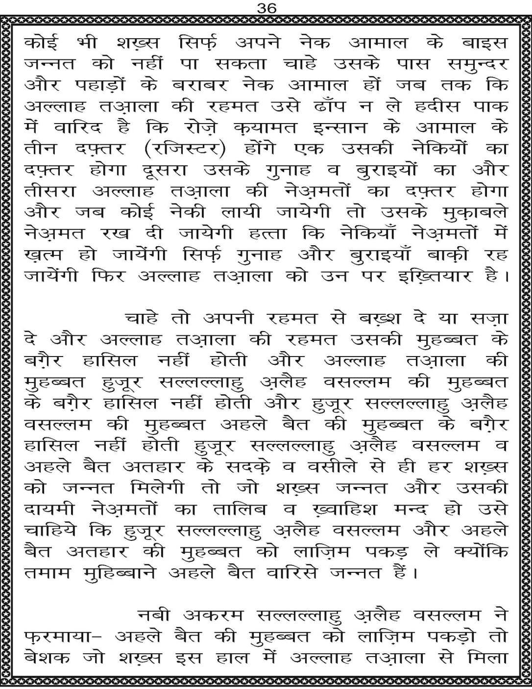 AzmateTaziyadari_Page_036