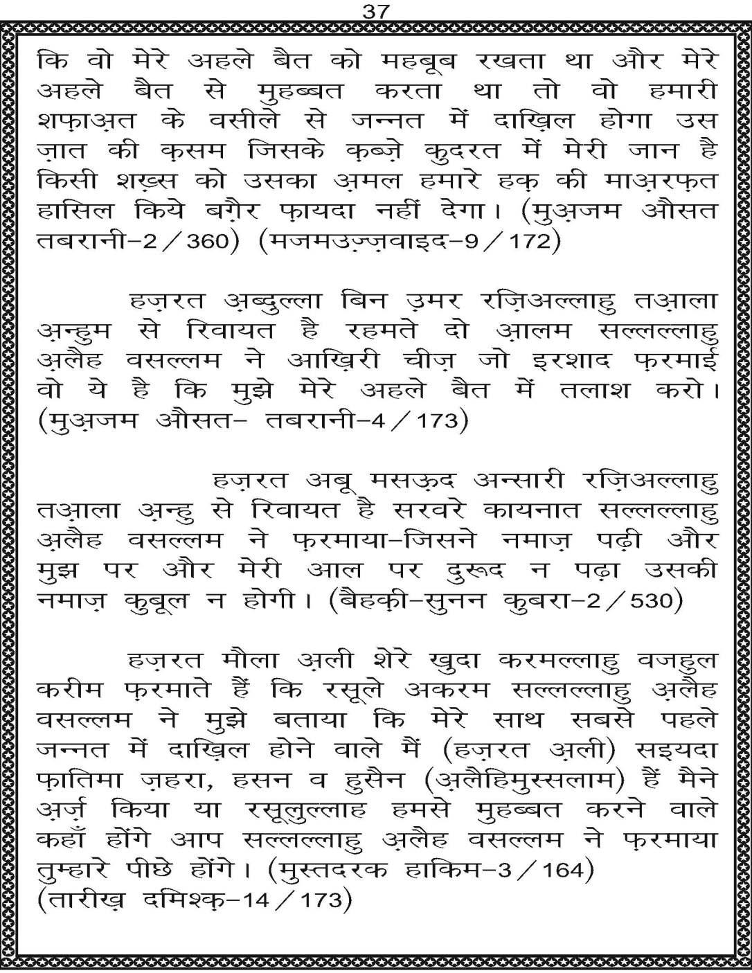 AzmateTaziyadari_Page_037