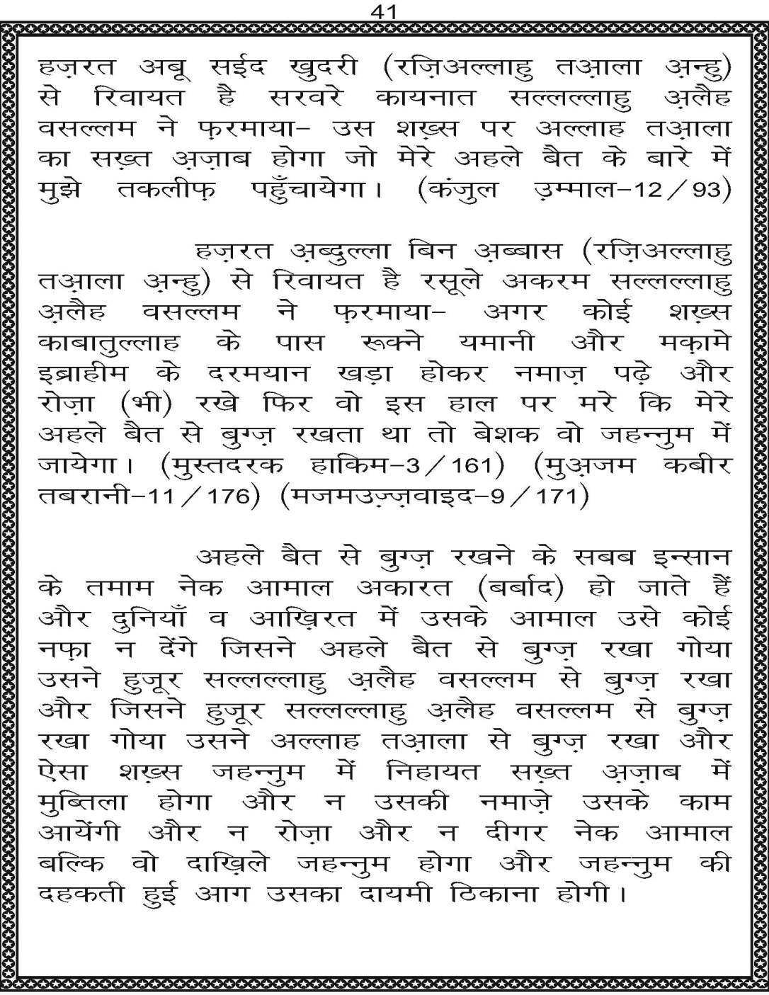AzmateTaziyadari_Page_041