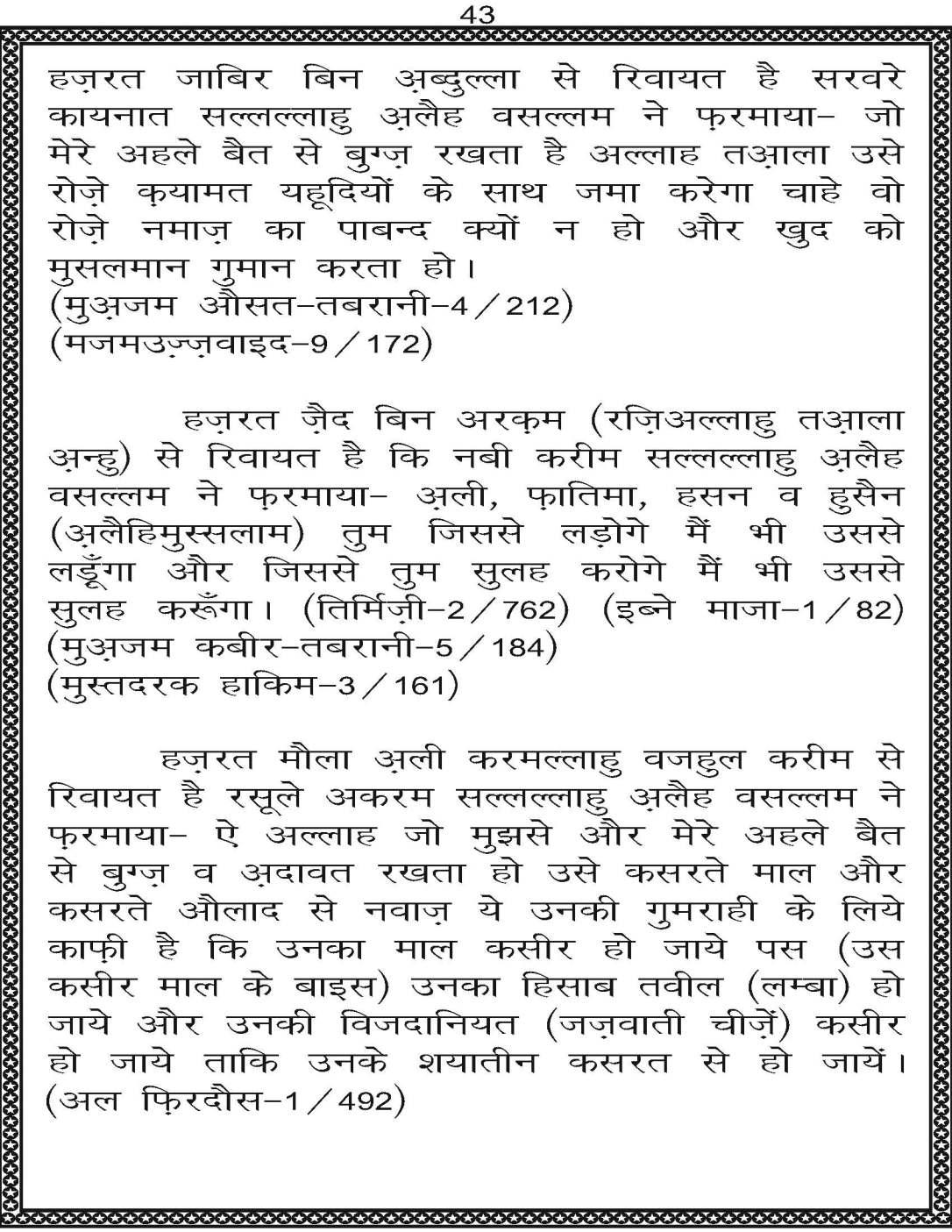AzmateTaziyadari_Page_043