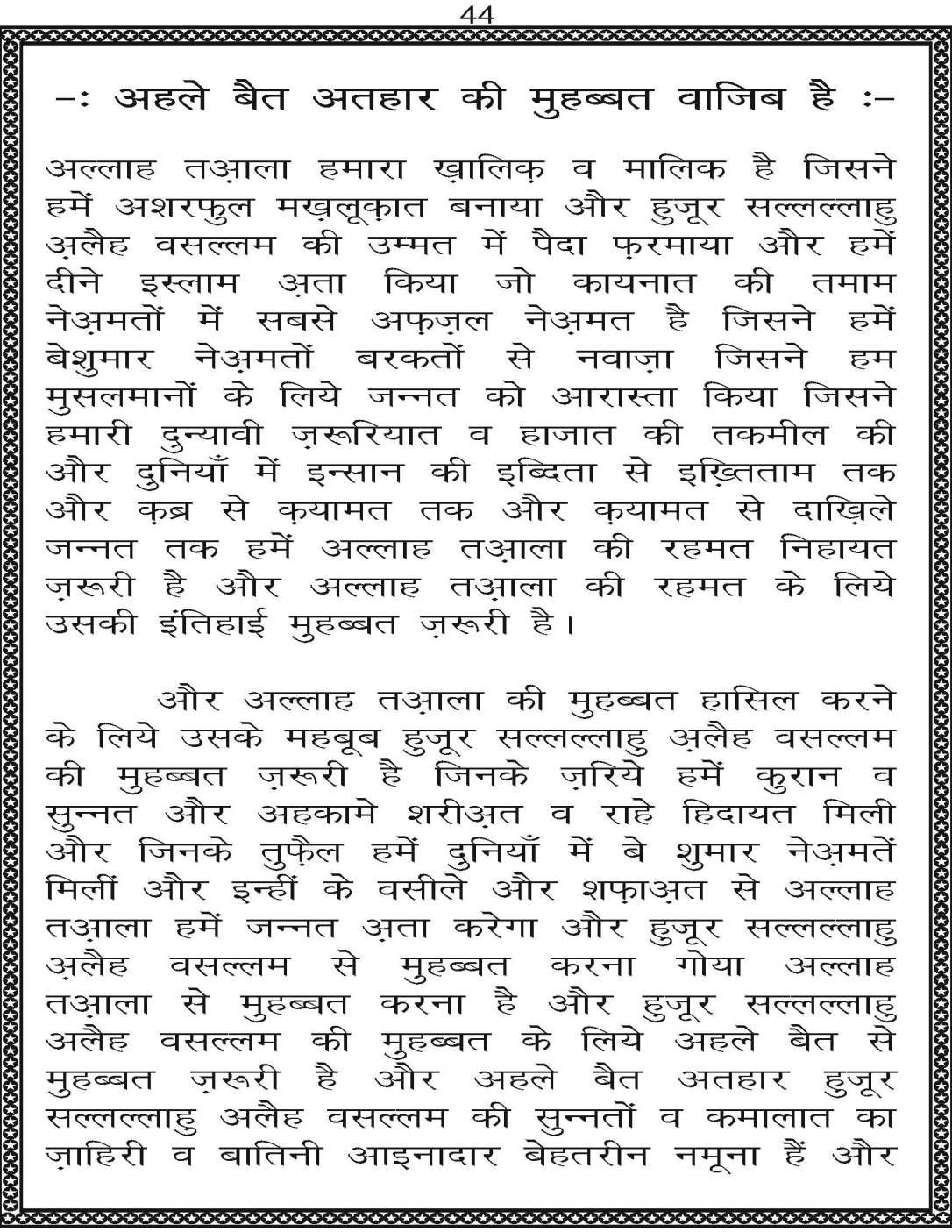 AzmateTaziyadari_Page_044