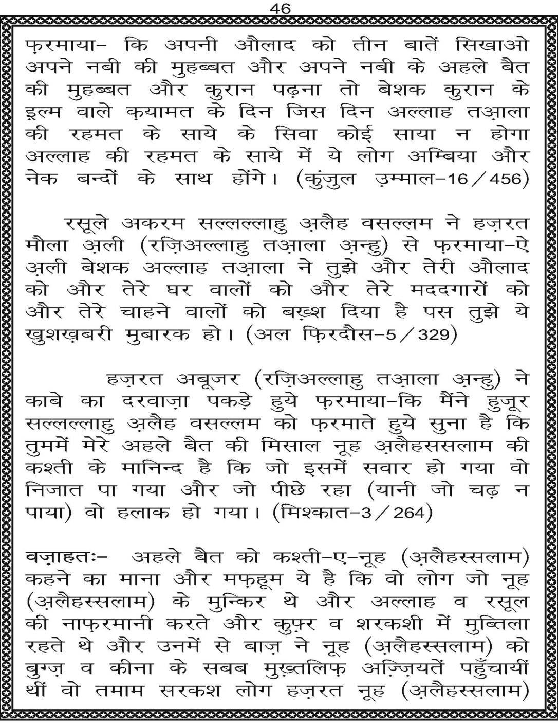 AzmateTaziyadari_Page_046