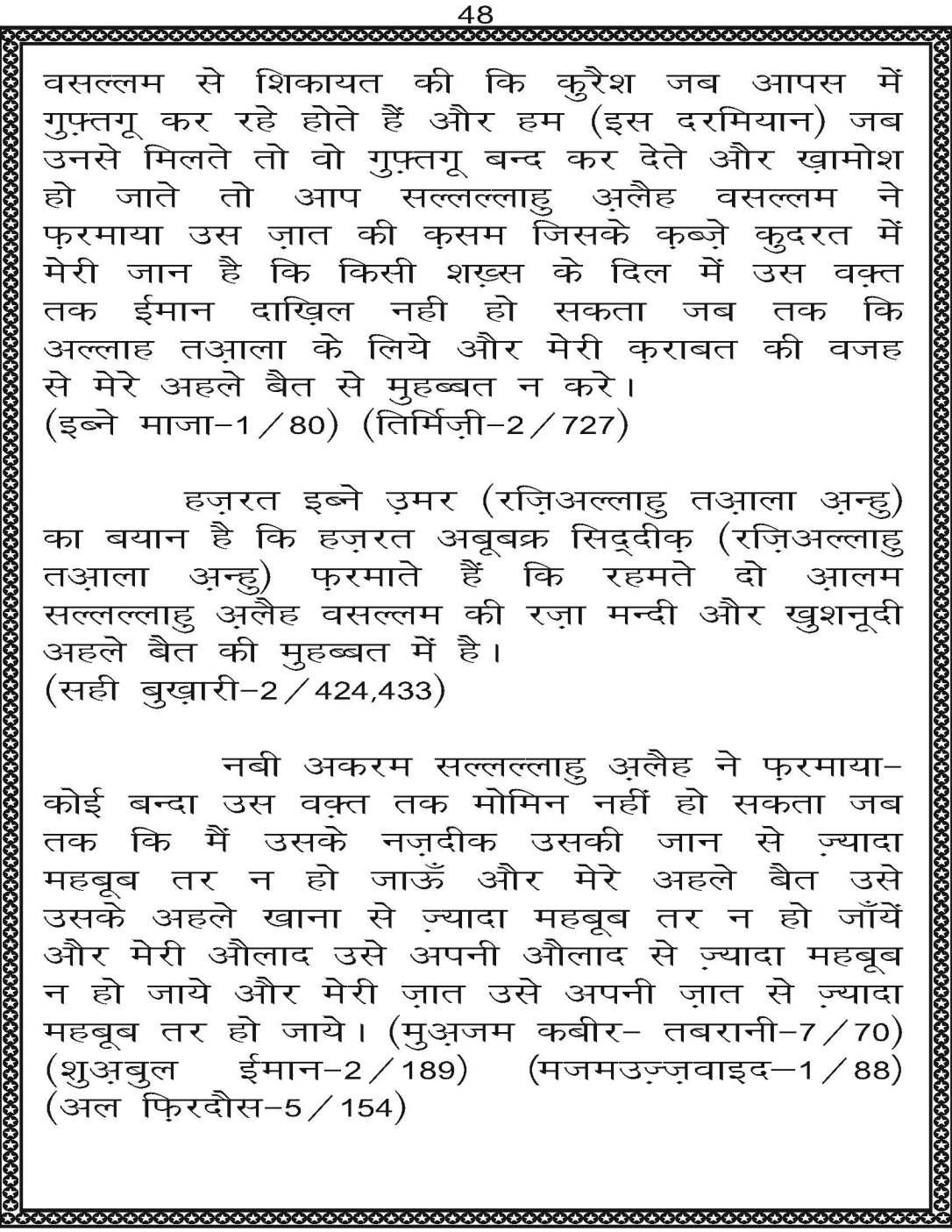 AzmateTaziyadari_Page_048