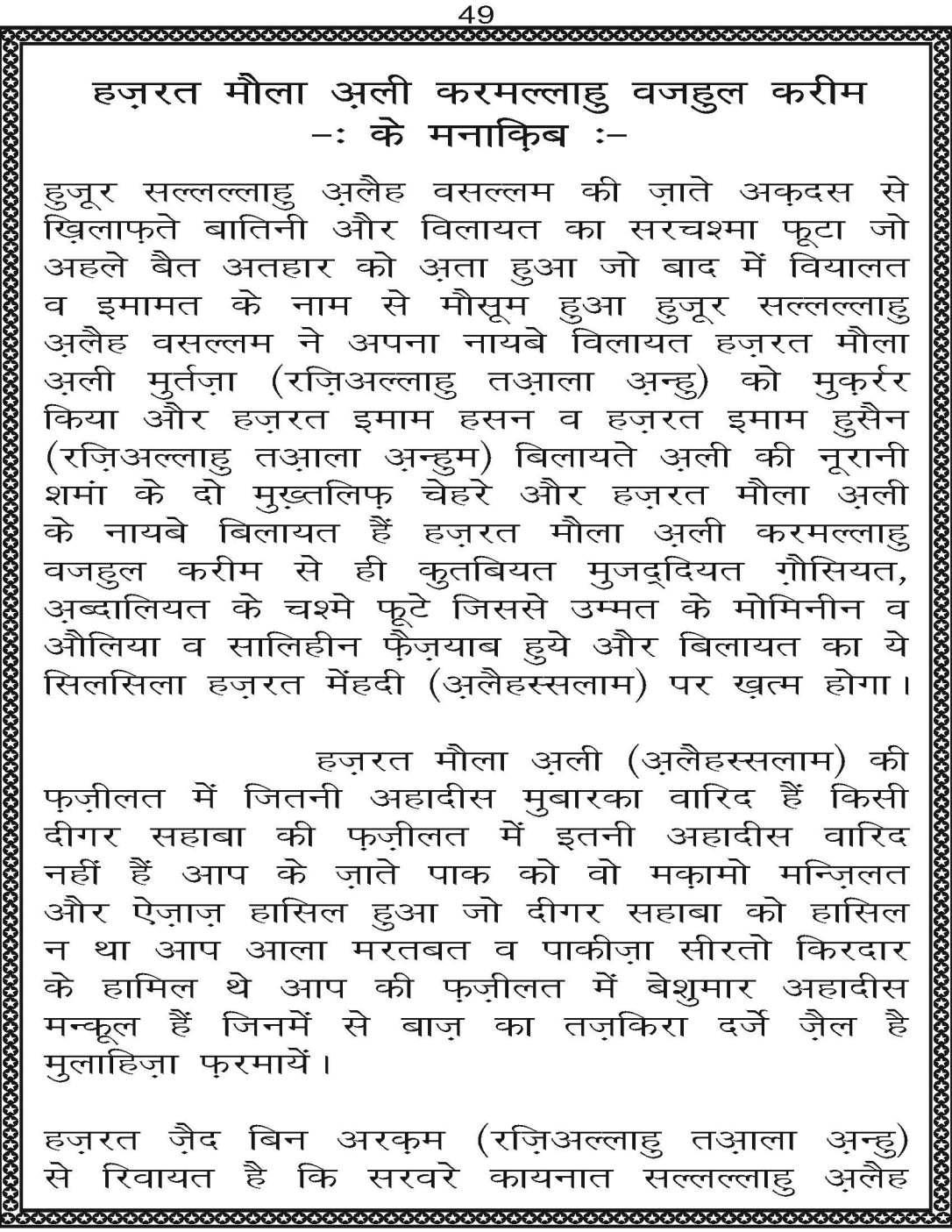 AzmateTaziyadari_Page_049
