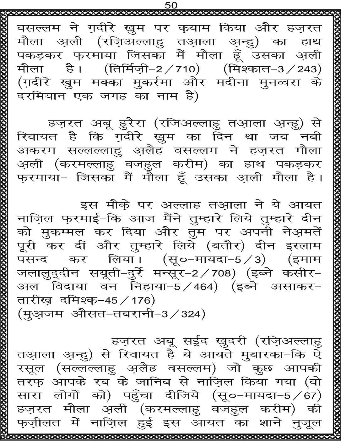 AzmateTaziyadari_Page_050