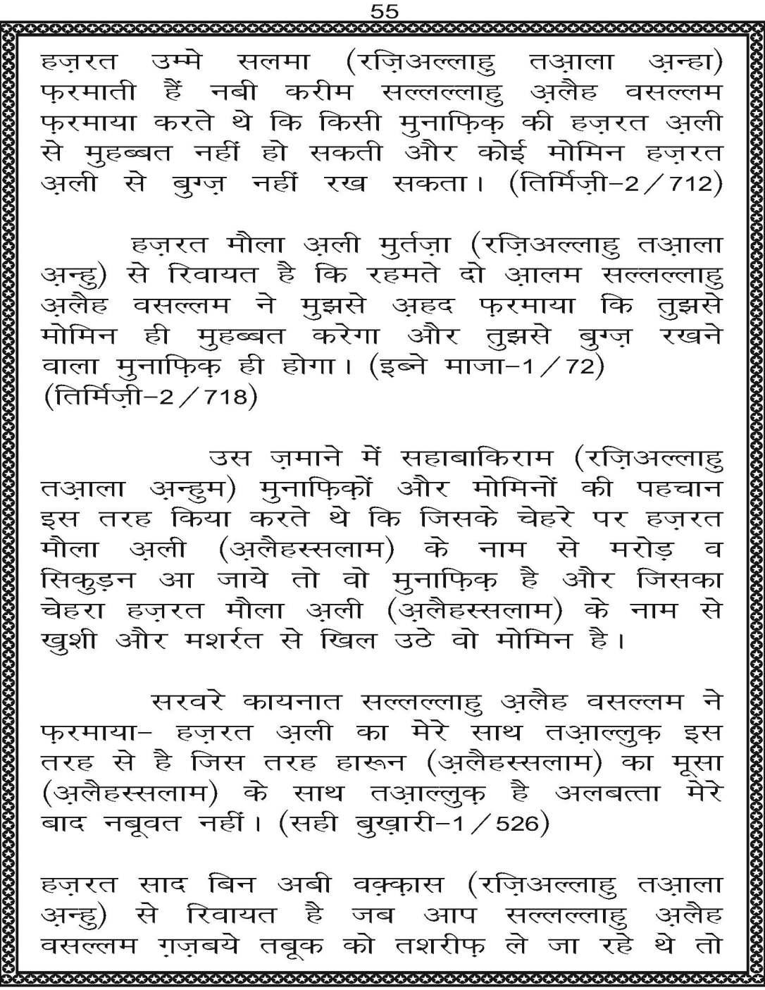 AzmateTaziyadari_Page_055