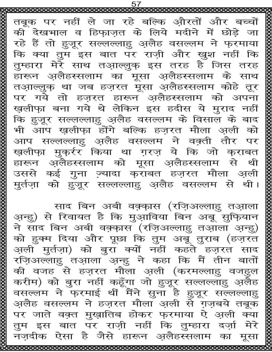 AzmateTaziyadari_Page_057