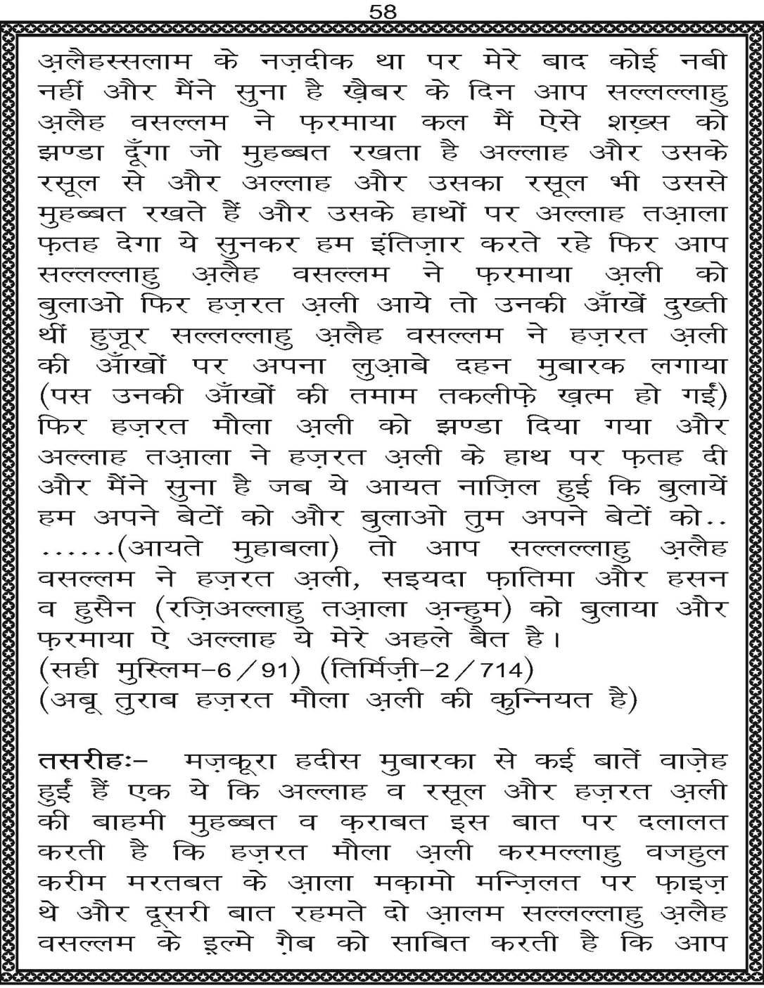 AzmateTaziyadari_Page_058