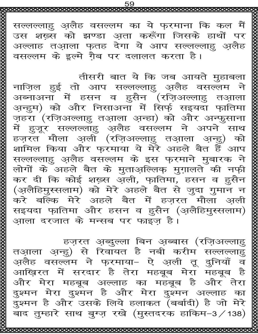 AzmateTaziyadari_Page_059