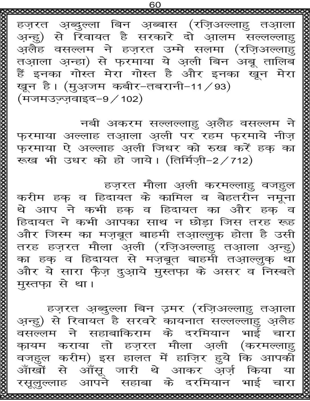 AzmateTaziyadari_Page_060