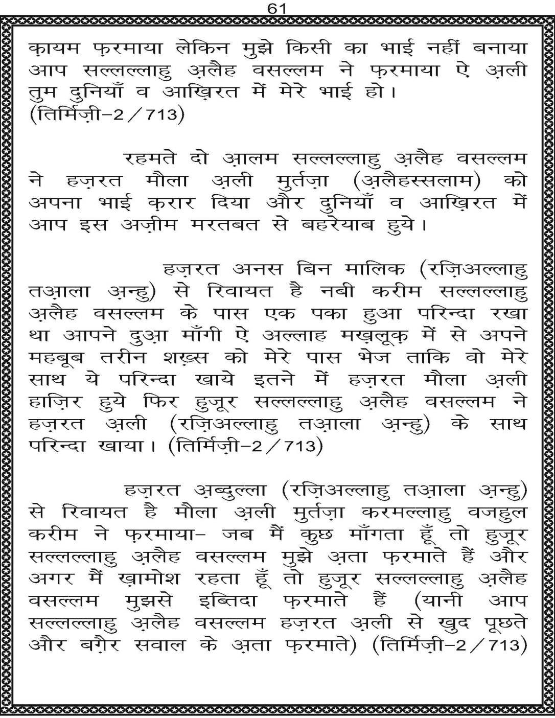AzmateTaziyadari_Page_061