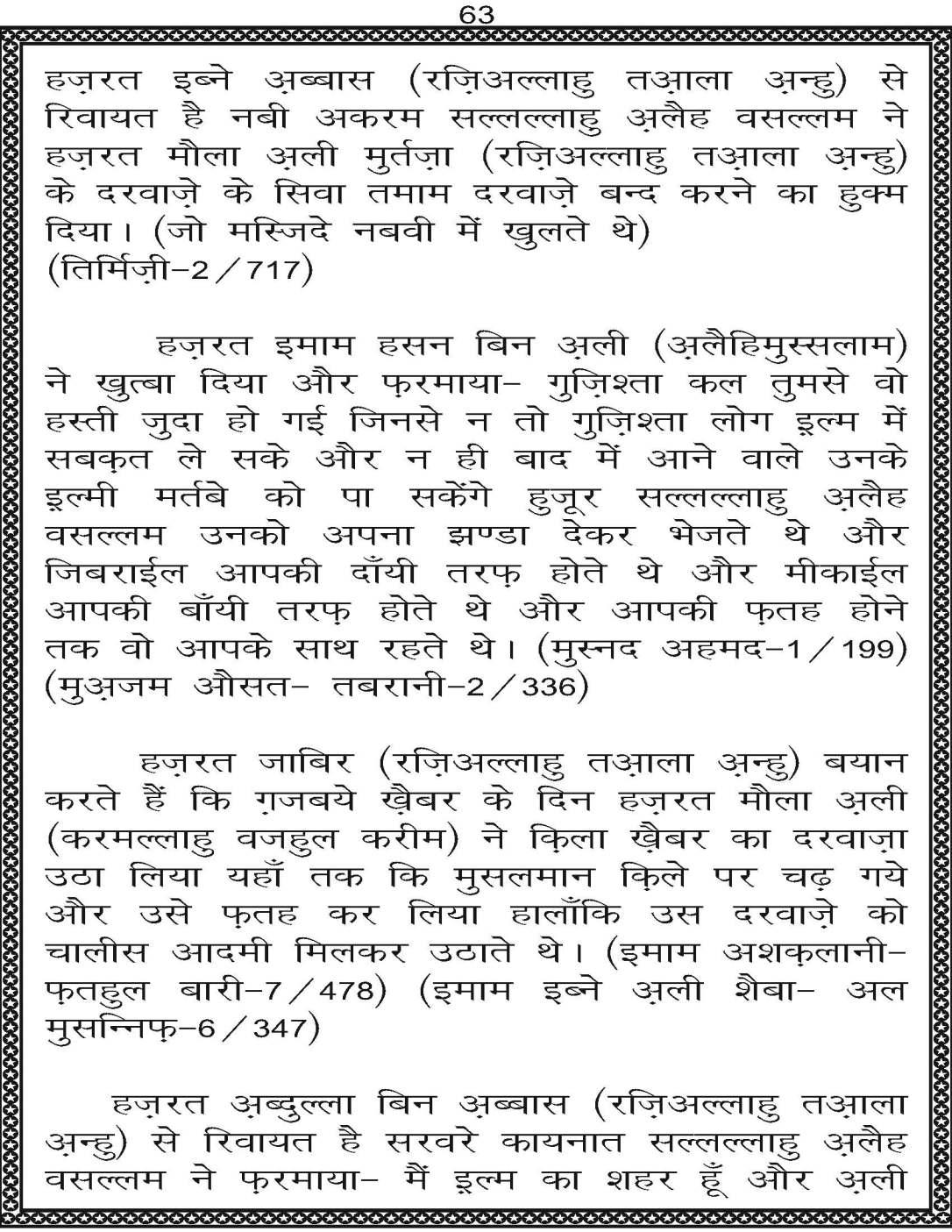 AzmateTaziyadari_Page_063