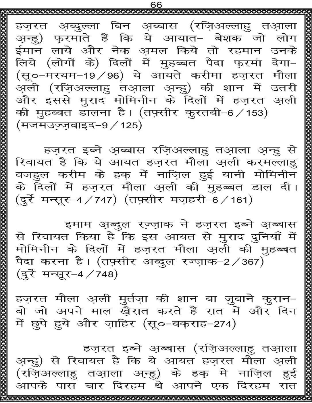 AzmateTaziyadari_Page_066