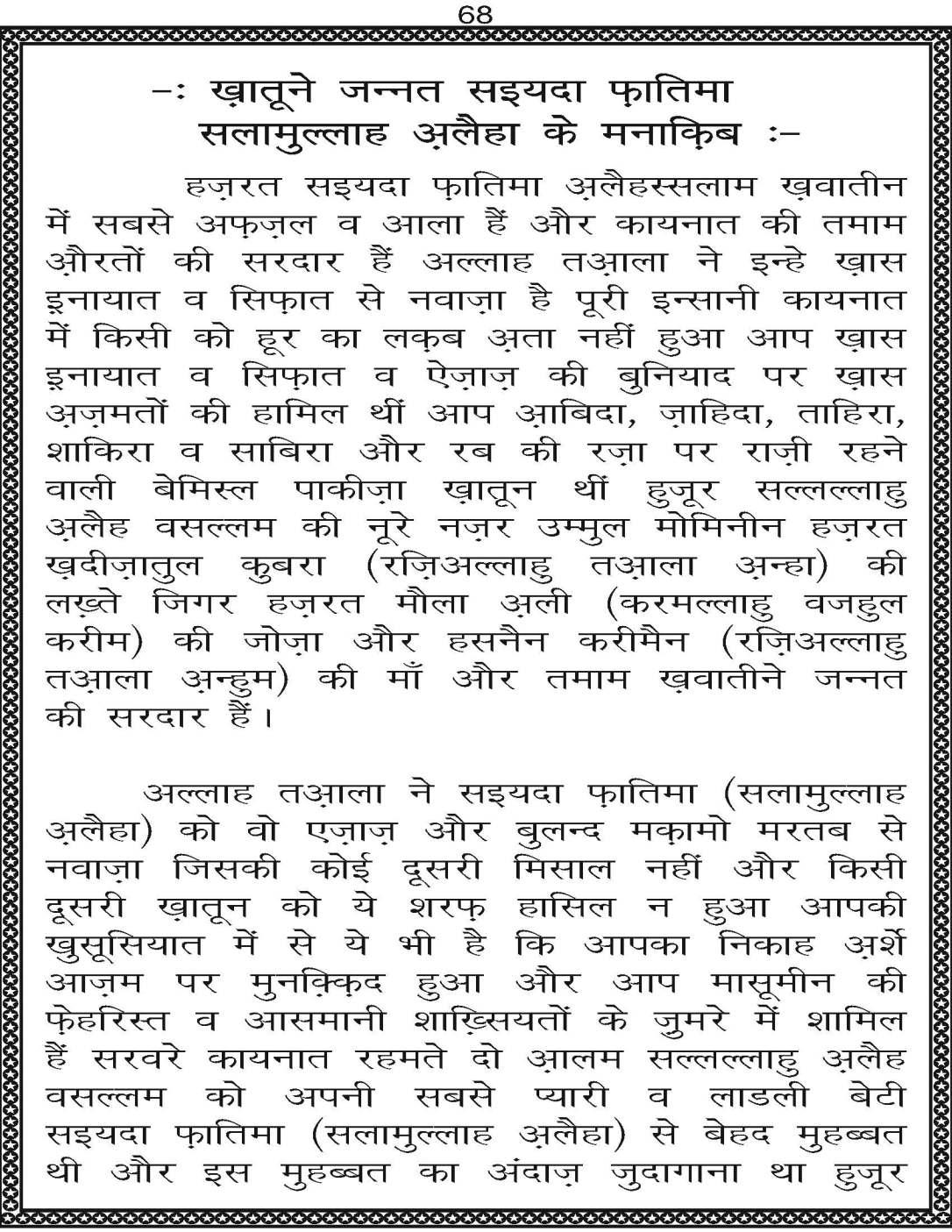 AzmateTaziyadari_Page_068