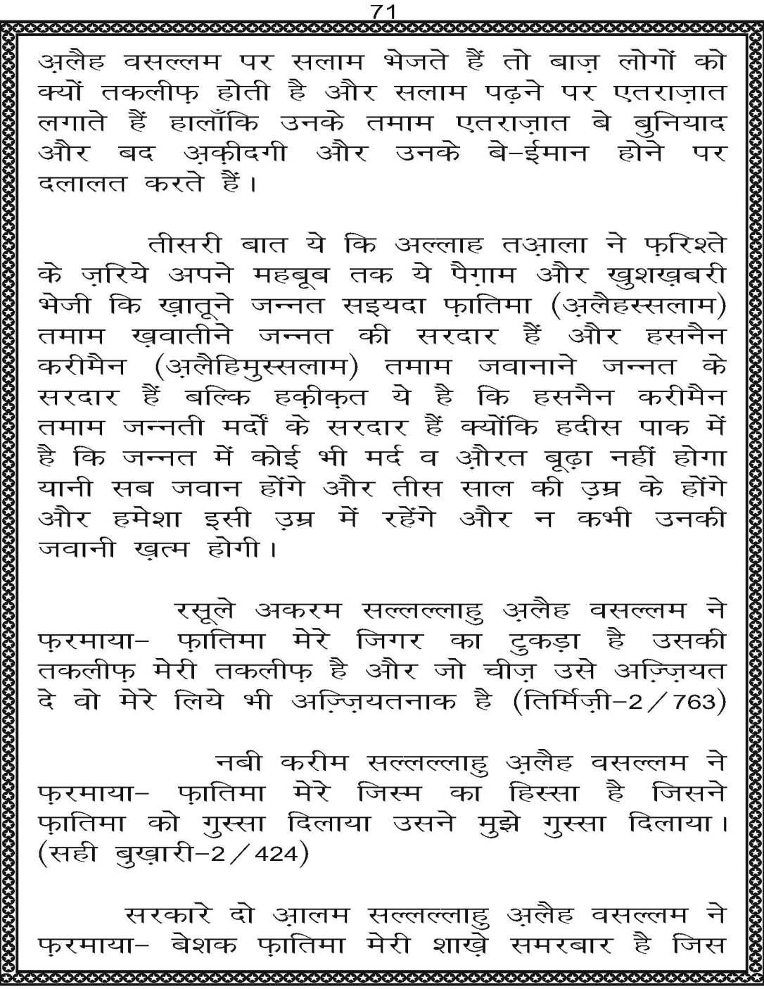 AzmateTaziyadari_Page_071