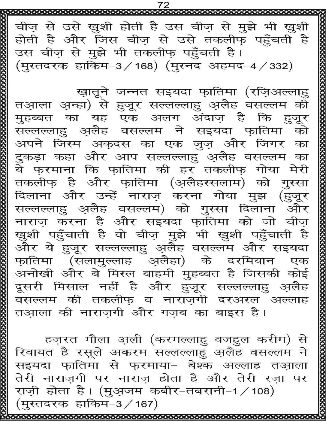 AzmateTaziyadari_Page_072