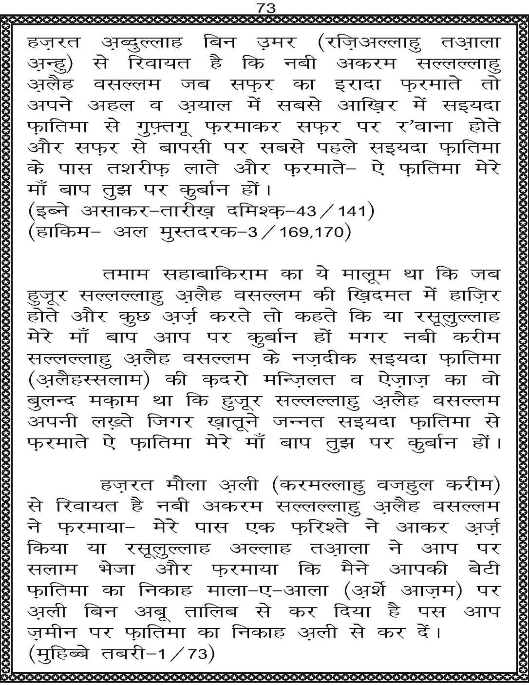 AzmateTaziyadari_Page_073