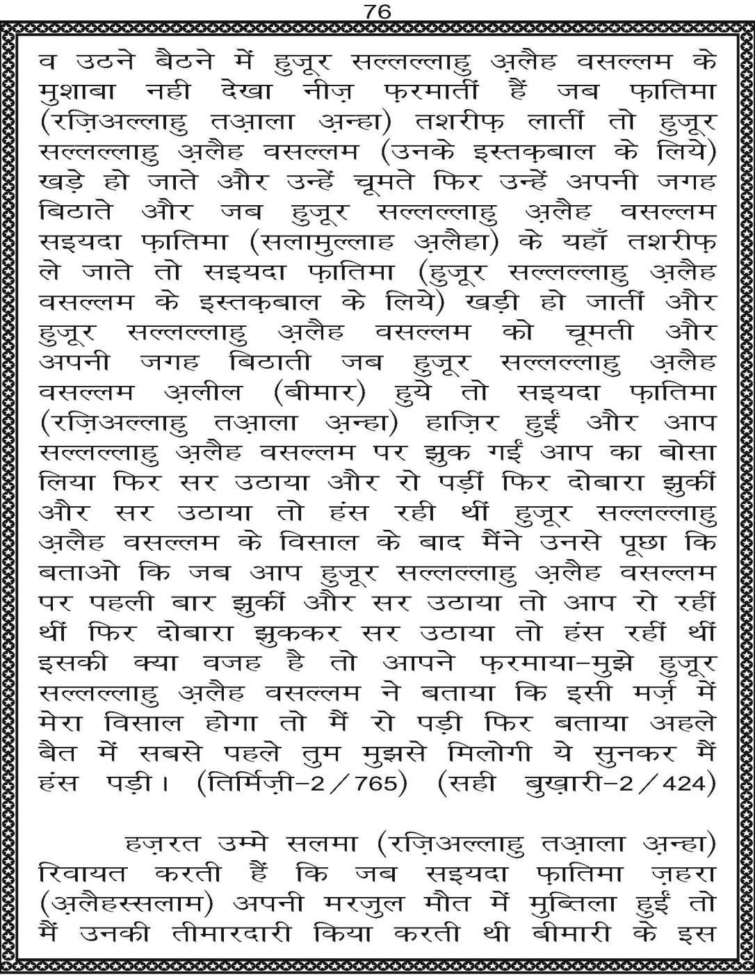 AzmateTaziyadari_Page_076