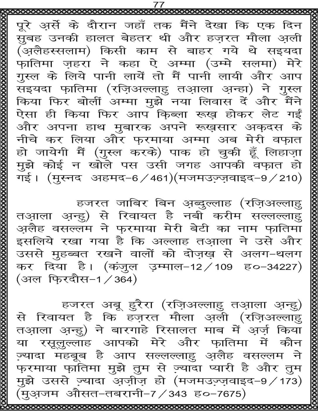 AzmateTaziyadari_Page_077