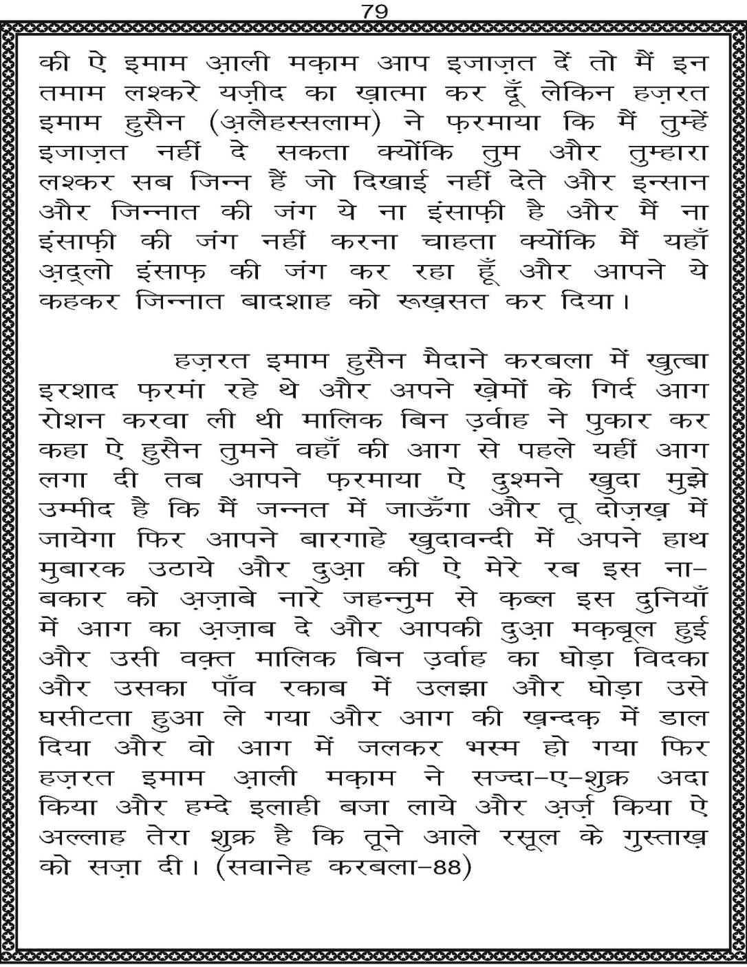 AzmateTaziyadari_Page_079