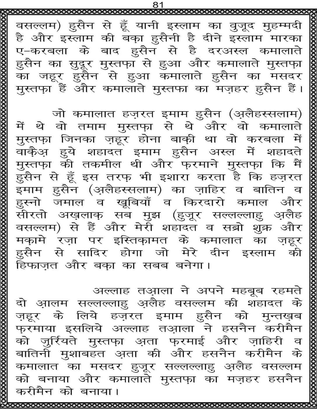 AzmateTaziyadari_Page_081